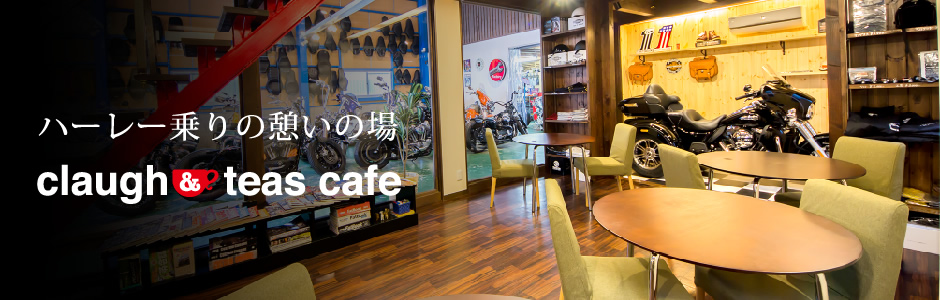 CAFE / カフェ