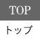 TOP / トップ