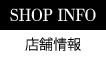 SHOP INFO / 店舗情報
