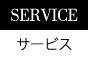 SERVICE / サービス