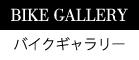 BIKE GALLERY / バイクギャラリー