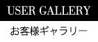 USER GALLERY / お客様ギャラリー