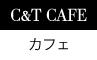 CRT CAFE / カフェ