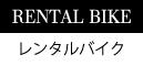 RETAL BIKE / レンタルバイク