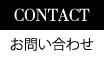 CONTACT / お問い合せ