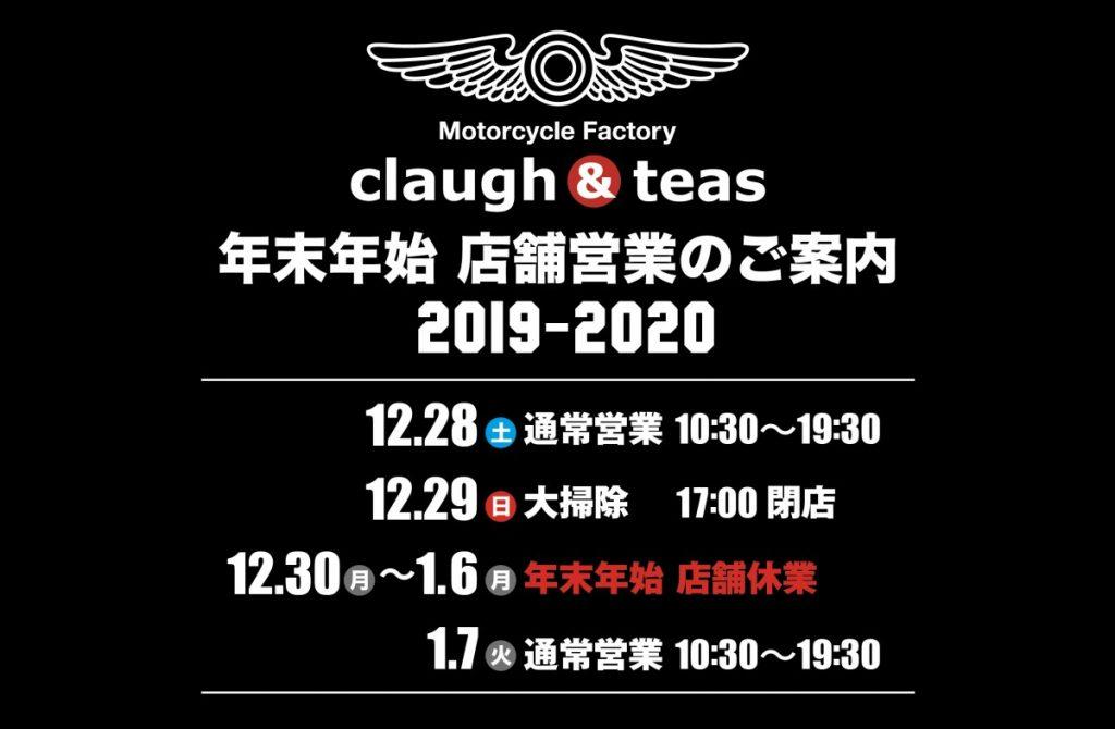 【2019-2020 年末年始 店舗営業のご案内】