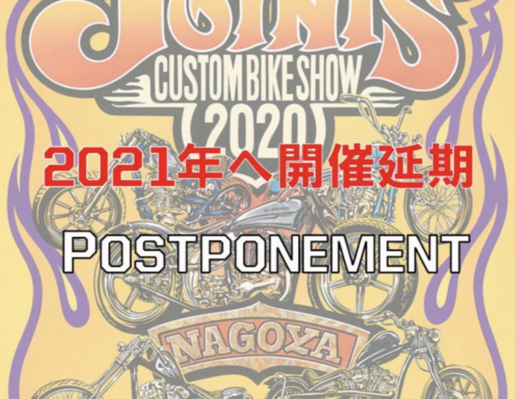 【イベント延期のお知らせ】JOINTS2020