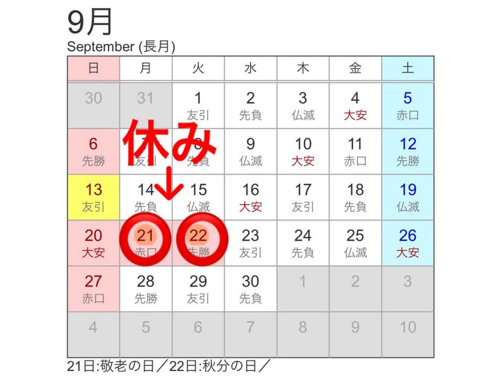 9月20日(日)営業・21日(祝月)22日(祝火)店舗休業のお知らせ